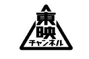 東映チャンネル