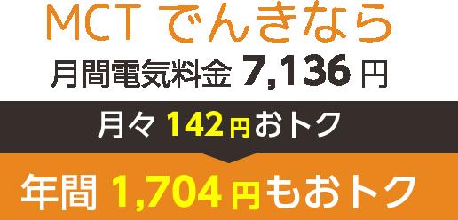 MCTでんきなら 月間電気料金7,136円 月々142円おトク 年間1,704円もおトク