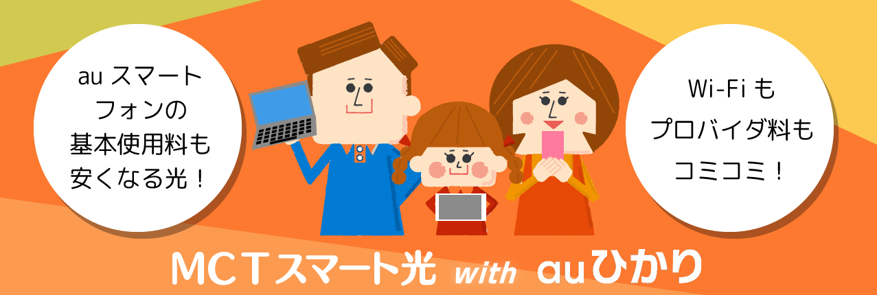 MCTスマート光 with auひかり