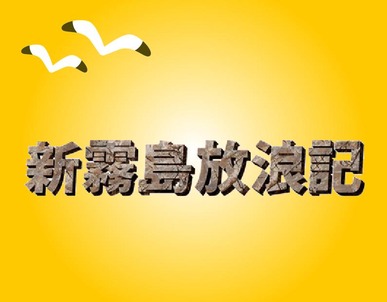新・霧島放浪記