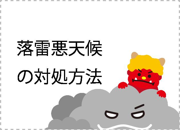 落雷悪天候の対処方法