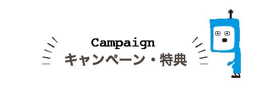 キャンペーン・特典