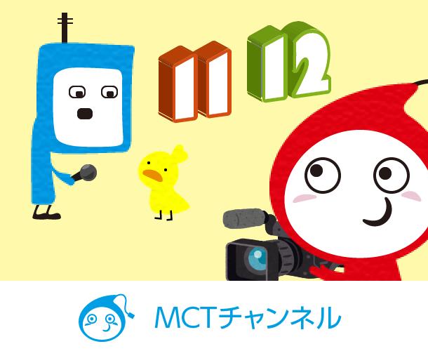 MCTチャンネル