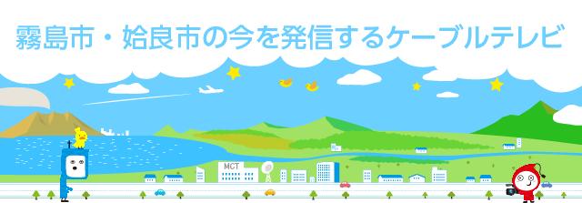 テレビ mct ケーブル