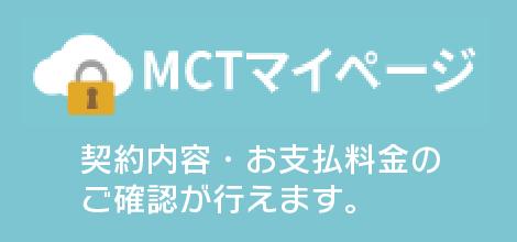 MCTマイページ